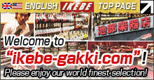 "Welcome to ""ikebe-gakki.com""! Please enjoy our world finest selection! ENGLISH TOP PAGE"