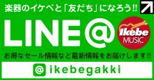 LINE@ikebegakki | 楽器のイケベと「友だち」になろう!!