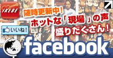 池部楽器店facebook
