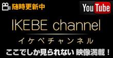 IKEBE channel イケベチャンネル