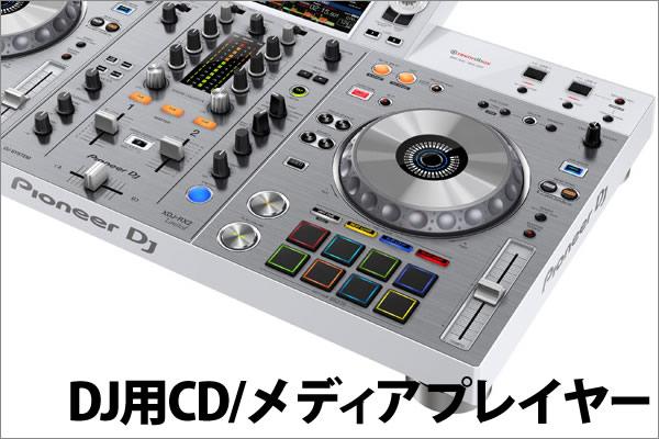 DJ用CD/メディアプレイヤー
