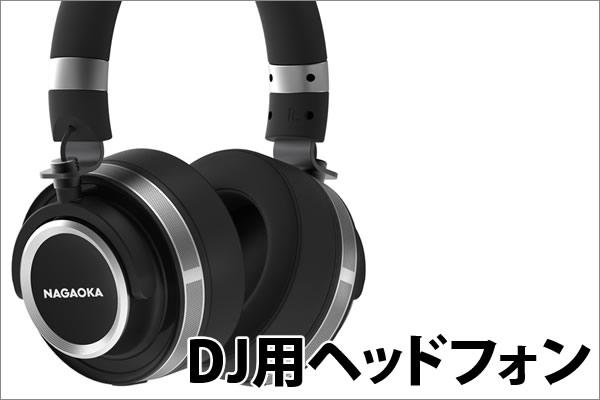 DJ用ヘッドフォン