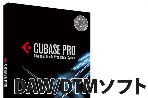 DAW/DTMソフト