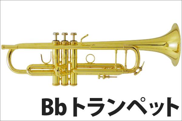 Bb トランペット