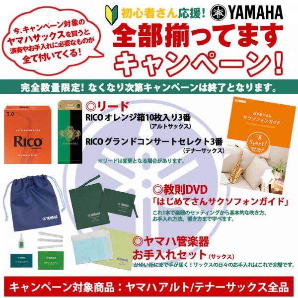 初心者さん応援!Yamahaサクソフォン全部揃ってますキャンペーン!