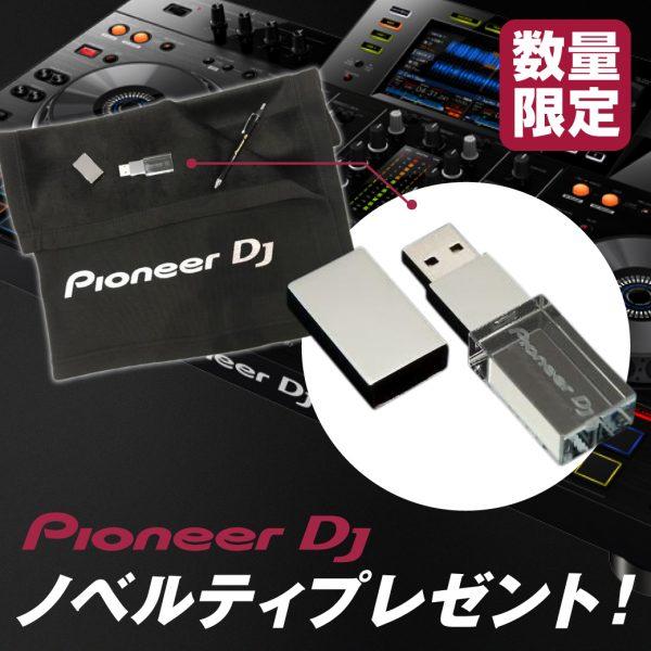 数量限定!Pioneer DJ ノベルティグッズ・プレゼント!