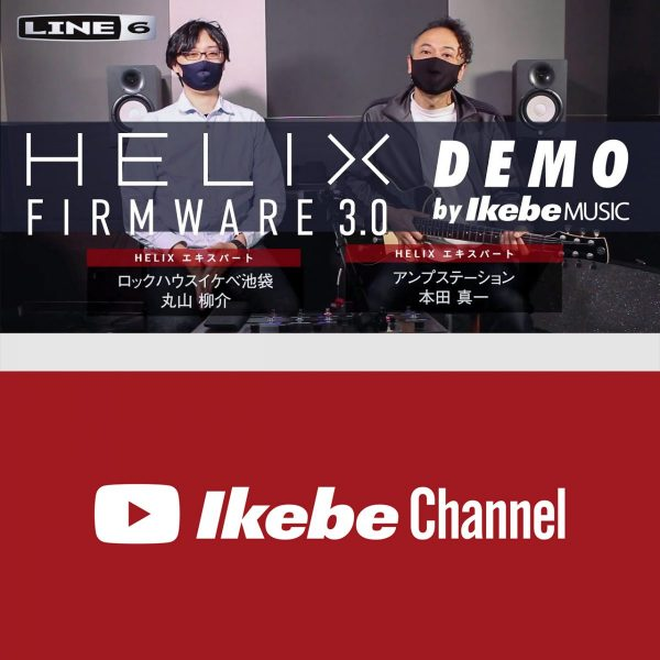 さらなる進化を遂げたLine6 HELIX 3.0をエキスパートスタッフが解説!