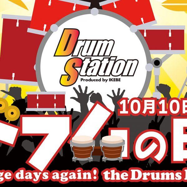 コロナ禍の中、電子ドラムが人気沸騰!池部楽器店は、ドラムの日(10月10日)に合わせて、「ドラムの日スペシャルMonth」を開催中。