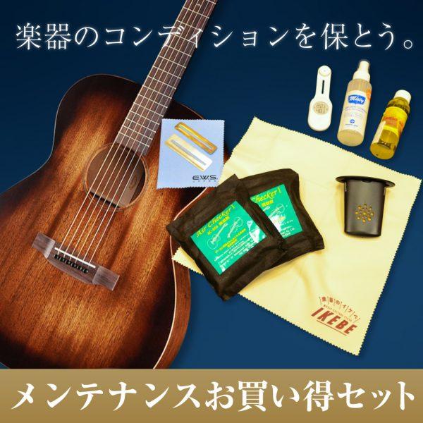 楽器コンディションを保つメンテナンスお買い得セット!