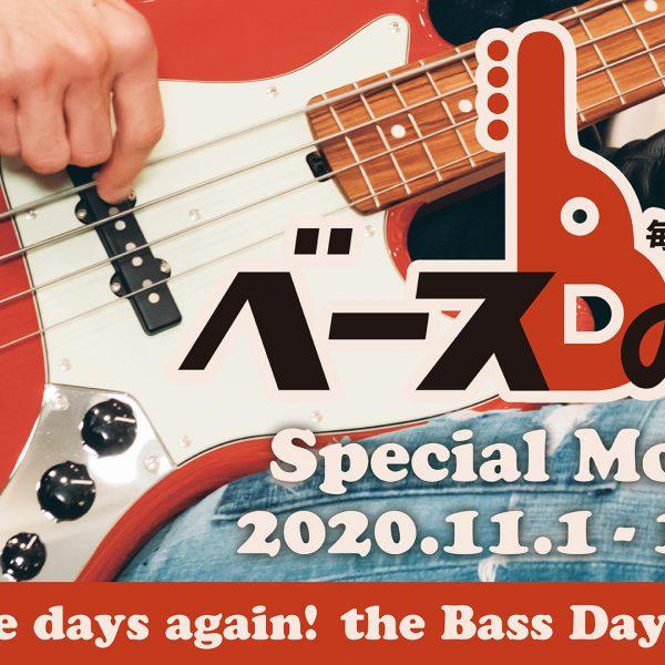 楽器初心者は「ベース」がオススメ!女性の間で密かな人気に!? 池部楽器店は今年もベースの日(11月11日)に合わせて、「ベースの日スペシャル月間」を実施!