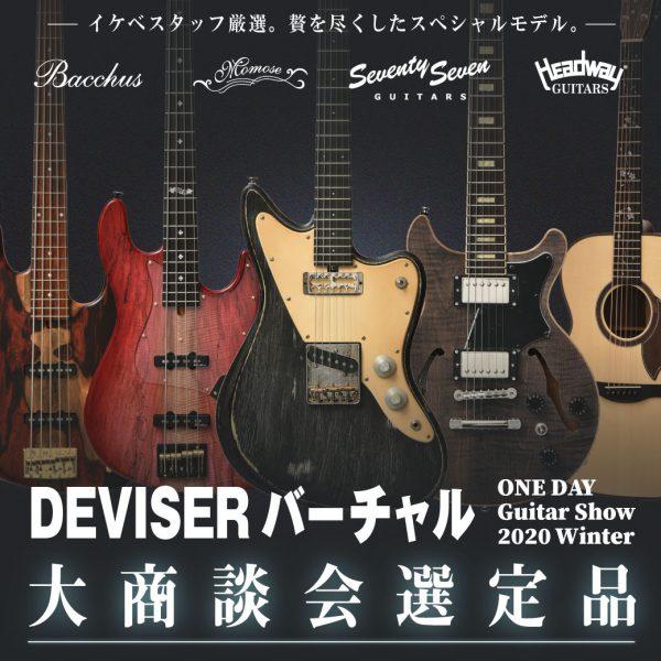 """【ディバイザー""""バーチャル ONE DAY Guitar Show 2020 Winter""""選定品】"""