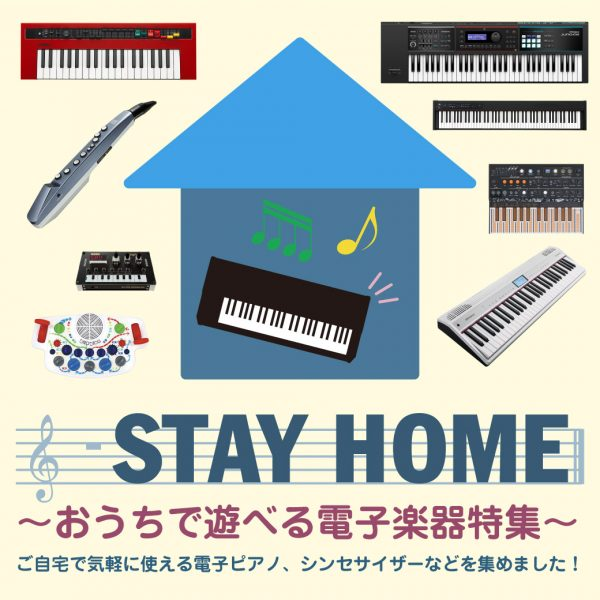STAY HOME ~おうちで遊べる電子楽器特集~
