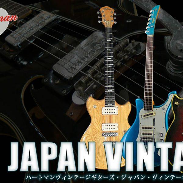 ハートマンヴィンテージギターズ・ジャパンヴィンテージギター