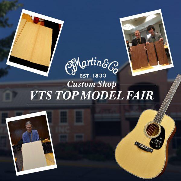 【更新!】Martin Custom Shop ~VTS TOP MODEL FAIR~