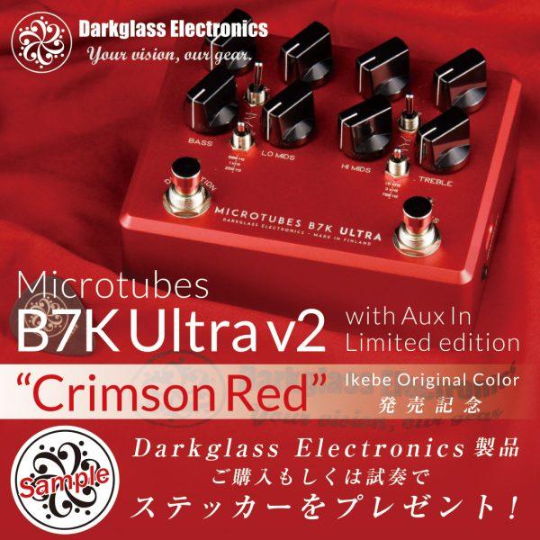 B7K Ultra v2 Crimson Red 発売記念 ステッカープレゼントキャンペーン
