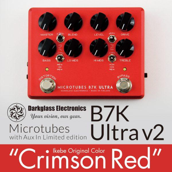 "「Darkglass B7K Ultra」にイケベオリジナルカラーの""Crimson Red""が登場!"