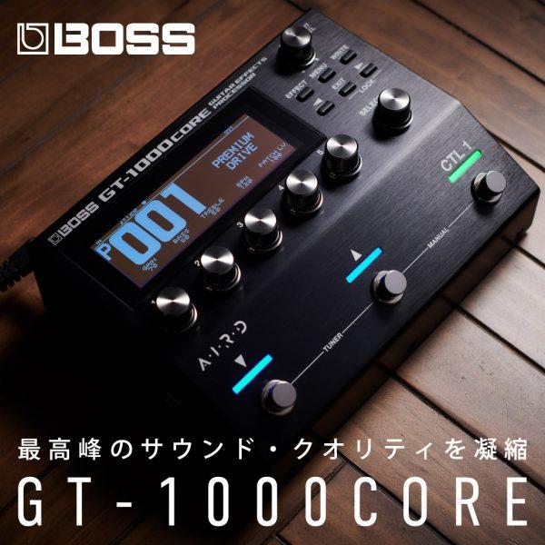 【更新!】BOSSマルチエフェクターのフラッグシップ・モデルGT-1000をポータブルなサイズに凝縮。