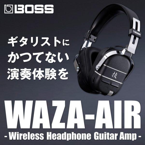 ギタリストに かつてない演奏体験をBOSS WAZA-AIR