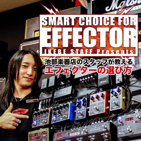 池部楽器店のスタッフが教えるエフェクターの選び方