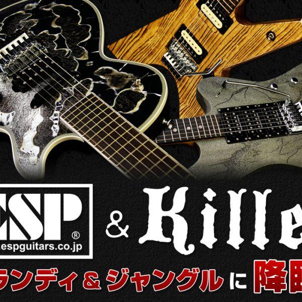 ESP/Navigator & Killer グランディ&ジャングルに降臨!!