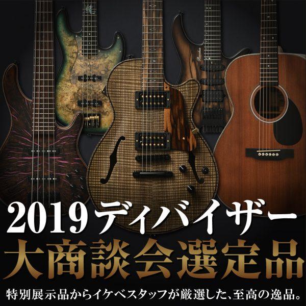 2019ディバイザー商談会選定品