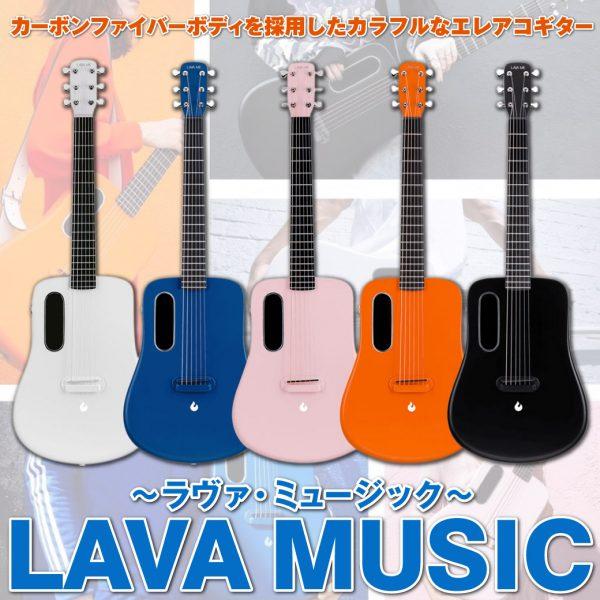 カーボンファイバーボディを採用したカラフルなエレアコギター「LAVA MUSIC~ラヴァ・ミュージック~」!