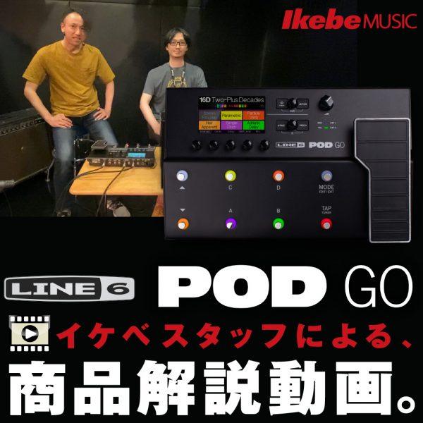 LINE6 POD GO 商品解説