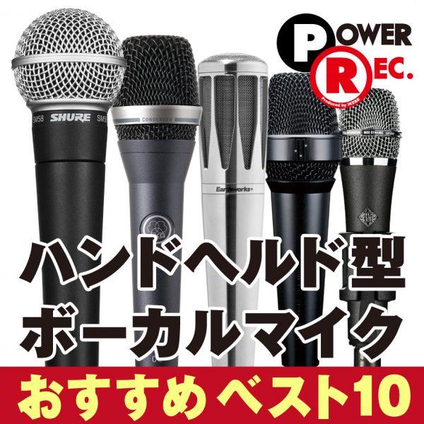 パワーレック「ハンドヘルド型ボーカルマイク」おすすめ ベスト10