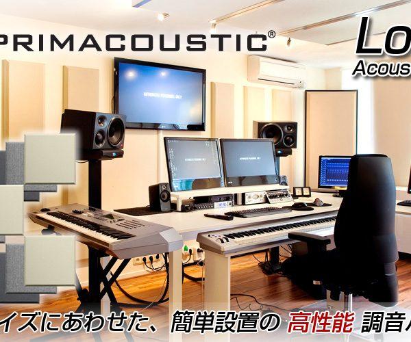 簡単設置の高性能・調音パネルキット『Primacoustic London Acoustic Room Kit』