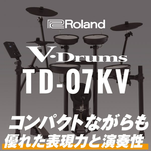 Roland TD-07シリーズ