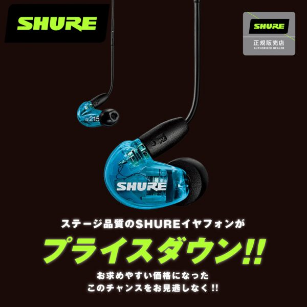 SHURE イヤフォン・プライスダウン