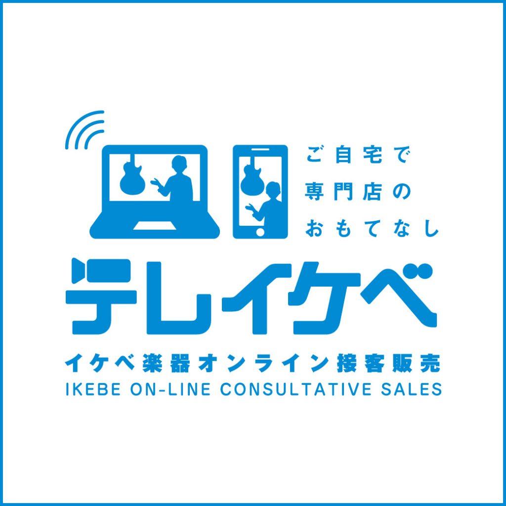 テレイケベ | イケベ楽器オンライン接客販売