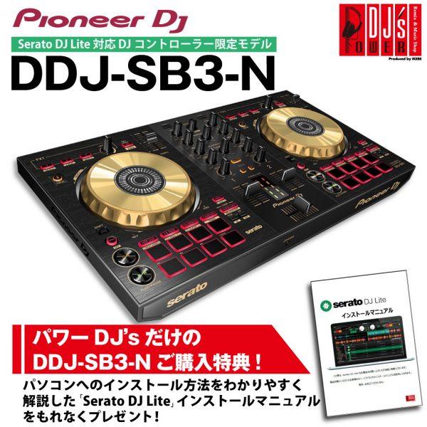 Pioneer DDJ-SB3-Nをご購入の方に今なら「Serato DJ Lite」インストールマニュアルプレゼント!