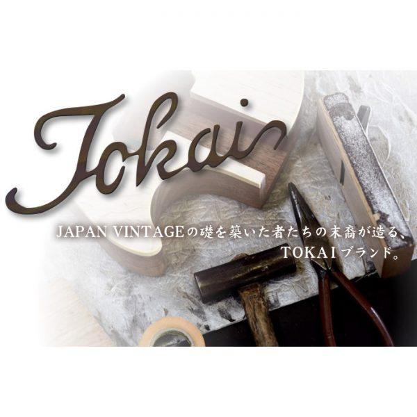 JAPAN VINTAGEの礎を築いた者たちの末裔が造る、TOKAIブランド。