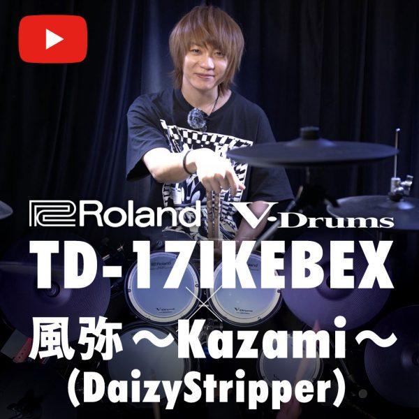 V-Drums TD-17IKEBEX×風弥~Kazami~(DaizyStripper)コラボレーション企画!