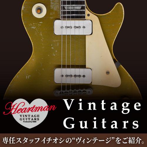【更新!】Vintage Guitars from Heartman