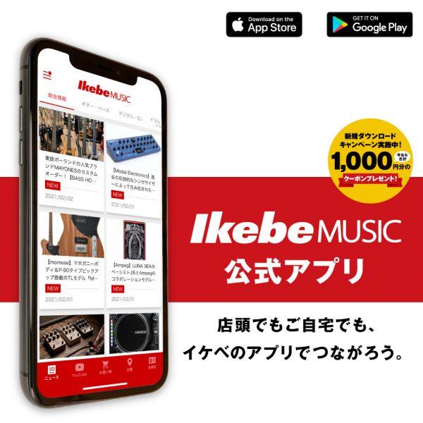 IkebeMUSIC 公式アプリがアップデート!