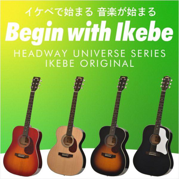 イケベで始まる 音楽が始まる Begin with Ikebe