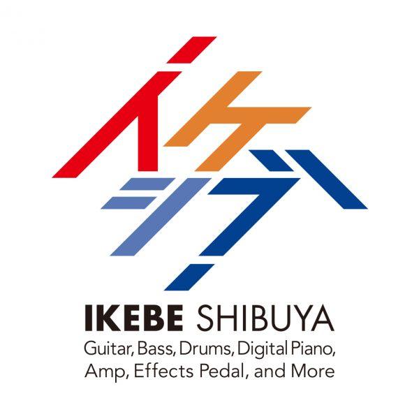 """""""脱・楽器店""""へ!池部楽器店が、音楽・楽器の次世代型ストア「イケシブ(IKEBE SHIBUYA)」を渋谷駅前にオープン!"""