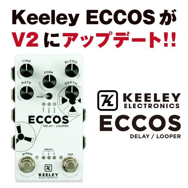 Keeley ECCOSがV2にアップデート!!