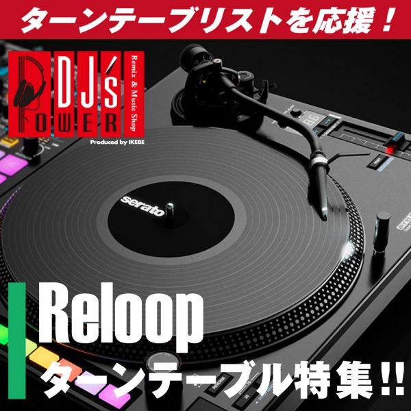ターンテーブリストを応援! 【Reloop】ターンテーブル特集!