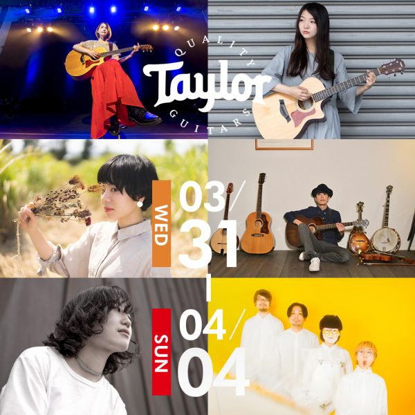 Special Pop Up テイラーギターズ -Taylor Experience-