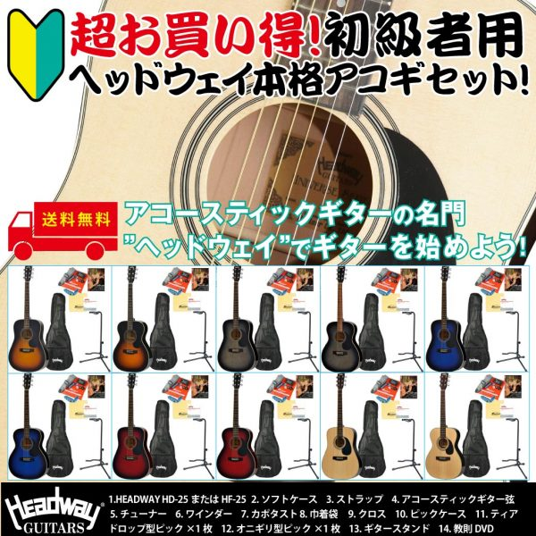 """アコースティックの名門""""ヘッドウェイ""""でギターを始めよう!"""
