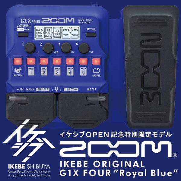 「イケシブ」オープン記念特別限定モデル!ZOOMの人気コンパクトサイズマルチエフェクター『G1X FOUR』のボディに濃い鮮やかな「Royal Blue」カラーを施した特別仕様!