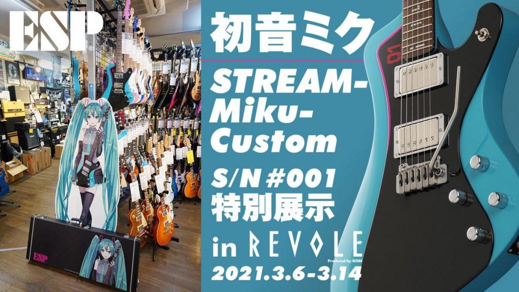 初音ミク「ESP STREAM-Miku-Custom」本人使用実機『シリアルナンバー #001』特別展示 in リボレ秋葉原店