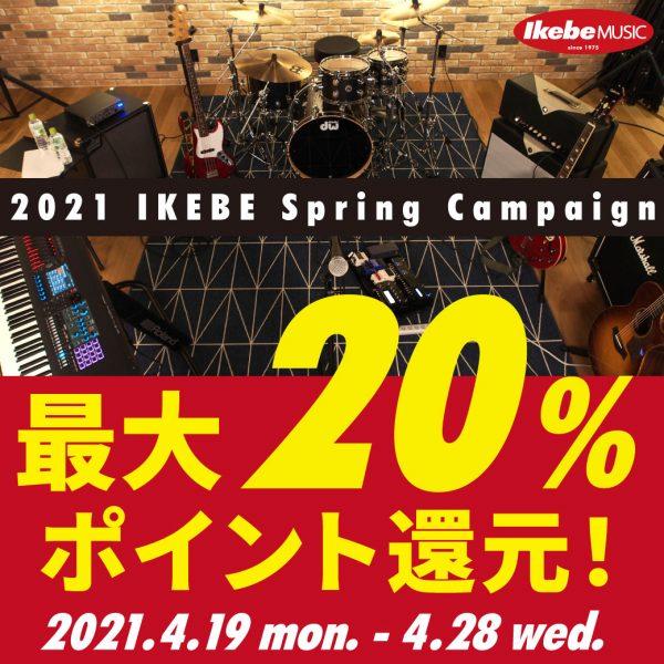 【最大20%ポイント還元!】2021 IKEBE Spring Campaign