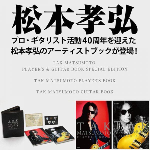 プロ・ギタリスト活動40周年を迎えた松本孝弘のアーティスト・ブックが登場!