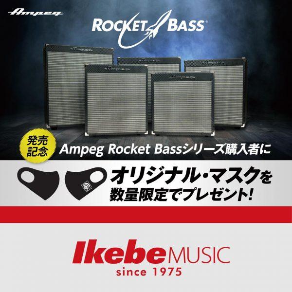 Ampeg Rocket Bassシリーズ発売記念『オリジナル・マスク』プレゼントキャンペーン!
