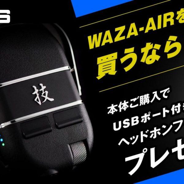 【BOSS】WAZA-AIR USBポート付きヘッドホンフックプレゼントキャンペーン