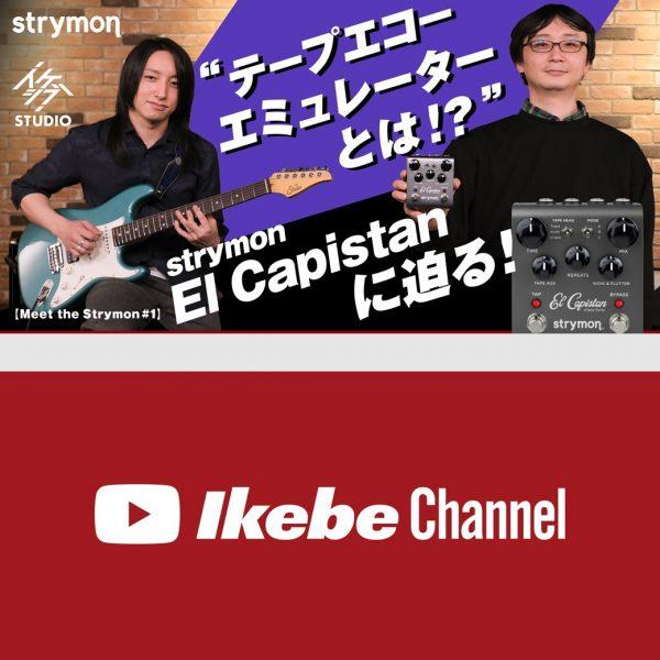 """【動画】""""テープエコーエミュレーター""""とは!? strymon El Capistanに迫る!【Meet the Strymon #1】"""